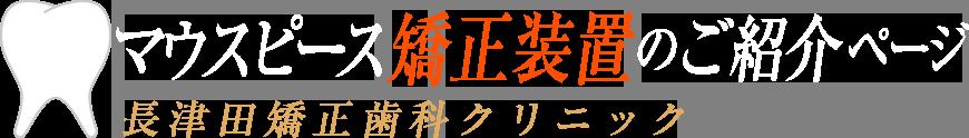 マウスピース矯正装置のご紹介 by 長津田矯正歯科クリニック